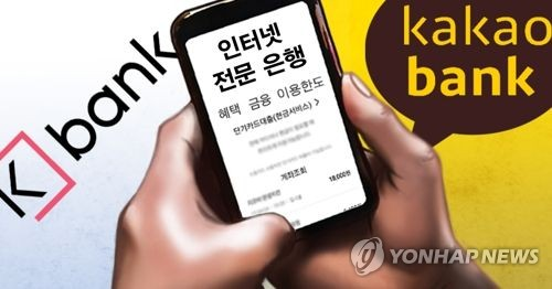 (LEAD) (Yonhap Feature) Internet banks poised to become a force to be reckoned with