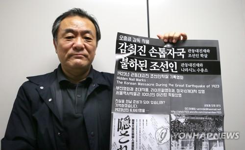 (Yonhap Interview) Japan attempting to cover up 1923 massacre of Koreans: Korean-Japanese filmmaker