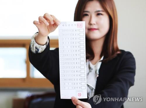 S. Korea begins printing ballots with presidential elections 9 days away
