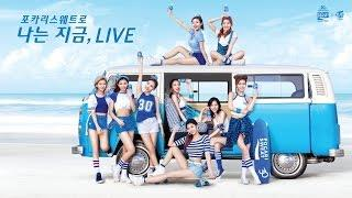 Making-of video of TWICE's Pocari Sweat ad released