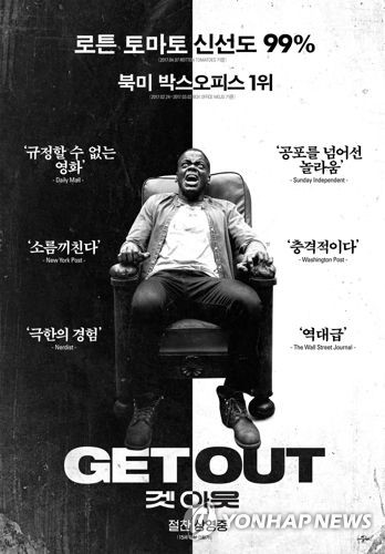 'Get Out' tops S. Korean weekend box office, 10 mln views on fifth day