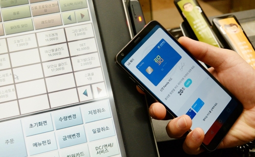 LG Electronics to launch payment tool next month