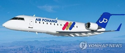 Budget carrier Air Pohang to start operations later this year