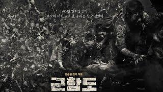 Commentary trailer for 'The Battleship Island' released