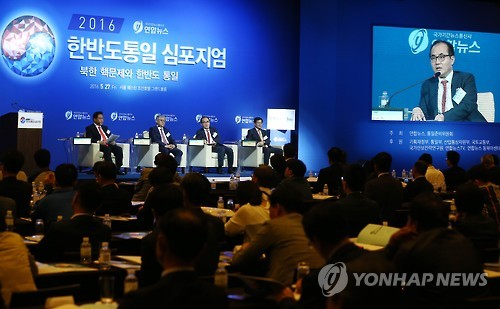 Yonhap News Agency to hold unification forum this week