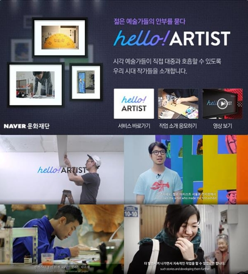 Naver, state agency agree to promote Korean artists overseas