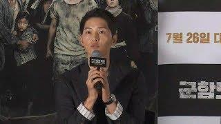 Song Joong-ki and So Ji-sub in 'The Battleship Island' press preview Q&A session