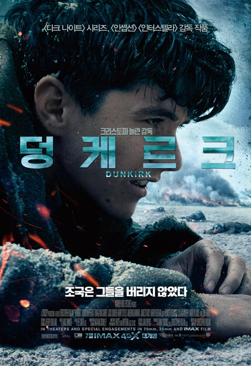 'Dunkirk' conquers top spot at weekend box office