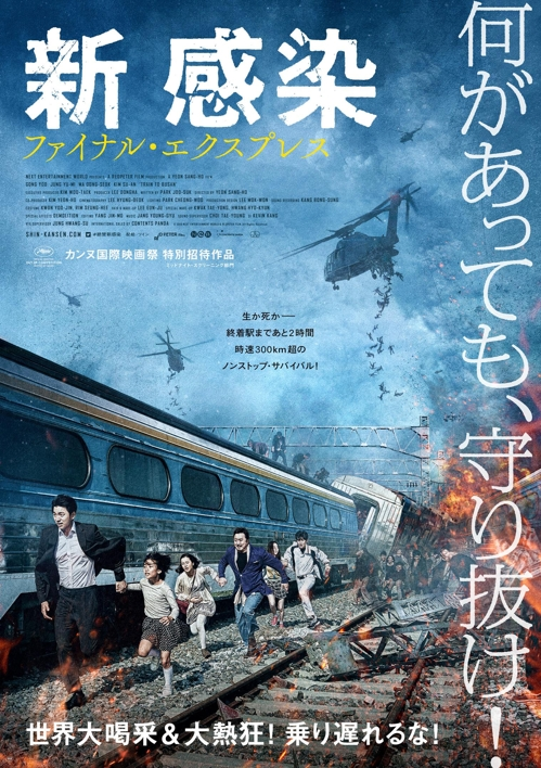 'Train to Busan' to open in 44 Japanese cities in September