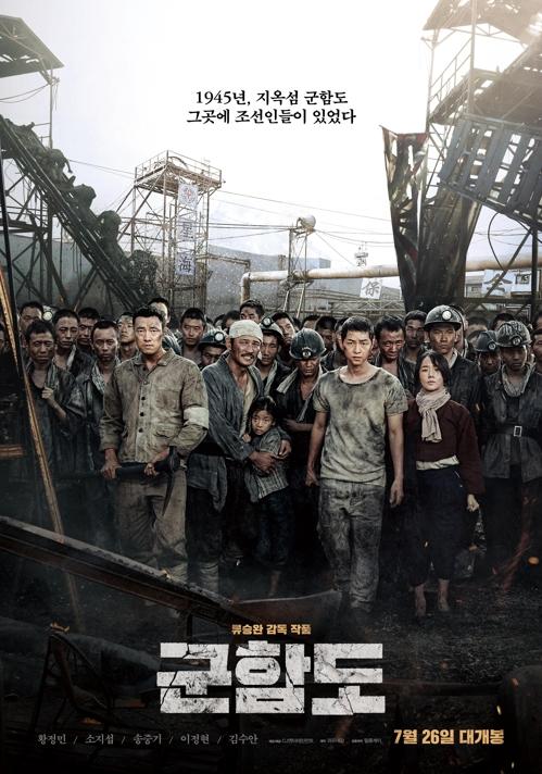 'The Battleship Island' headed towards big opening at box office