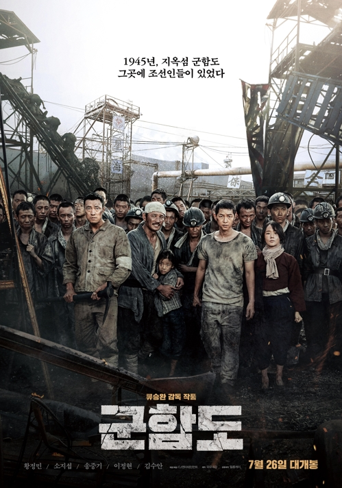 'The Battleship Island' sets new opening day box-office record