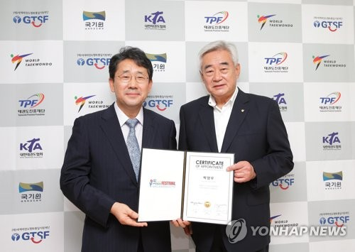 World taekwondo body to invite N. Korean execs to S. Korea