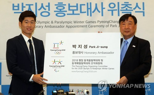 Football icon Park Ji-sung named honorary ambassador for PyeongChang 2018
