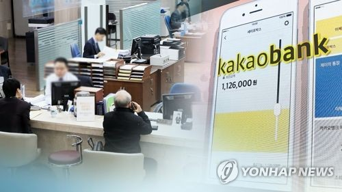 Kakao Bank becomes top provider of household loans in Aug.