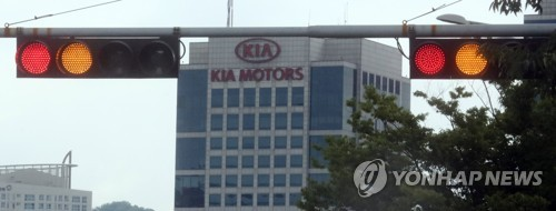 Kia workers to stage partial strike for higher wages