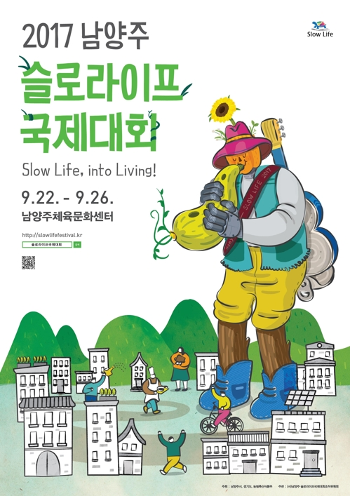 Int'l slow movement fest set to open this week