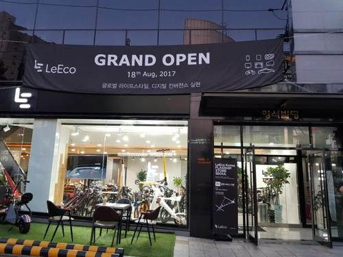 Chinese IT firm LeEco taps S. Korean market