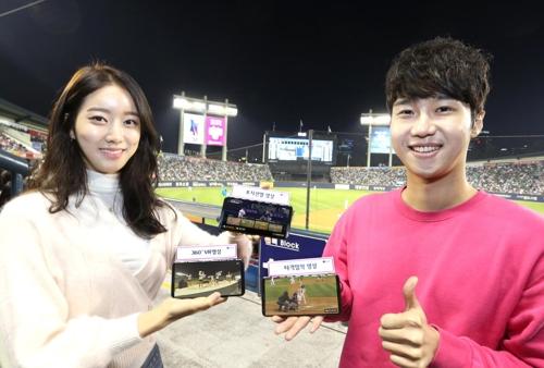 LG Uplus demonstrates next gen network via live-stream of baseball game