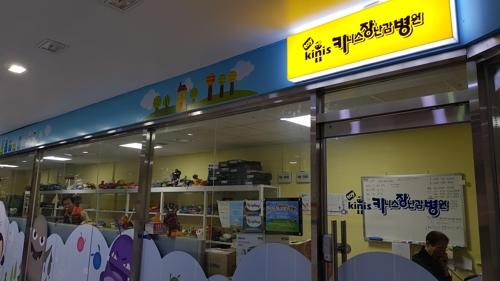(Yonhap Feature) 'Toy doctors' proud of healing children's minds