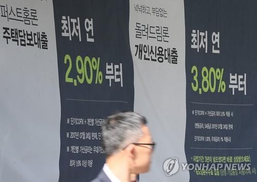 South Korea bank lending rates on swing