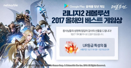 Lineage 2: Revolution given Google Play's 'Best Game of 2017' award