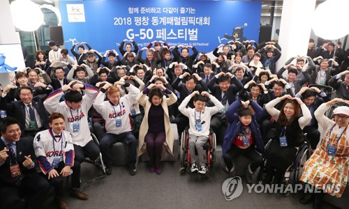 First lady Kim urges support for PyeongChang Paralympic Games