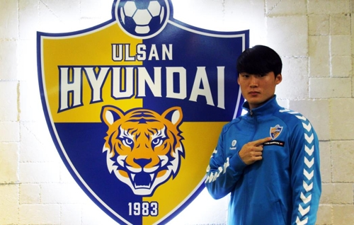 Ulsan's young footballers to join European clubs on loan