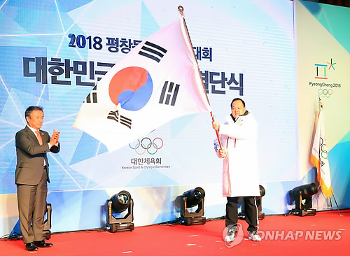 S. Korean athletes for PyeongChang 2018 hold team launch ceremony