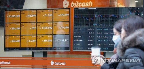 (Yonhap Feature) Seeking fool's gold, young people jump into cryptocurrency frenzy