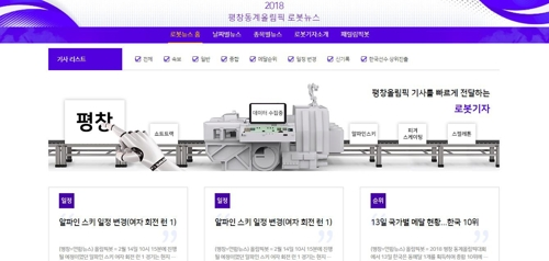 (Olympics) Yonhap introduces 'robot reporter' to cover PyeongChang Olympics