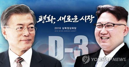 (LEAD) Seoul making final preparations for Moon-Kim summit: Cheong Wa Dae