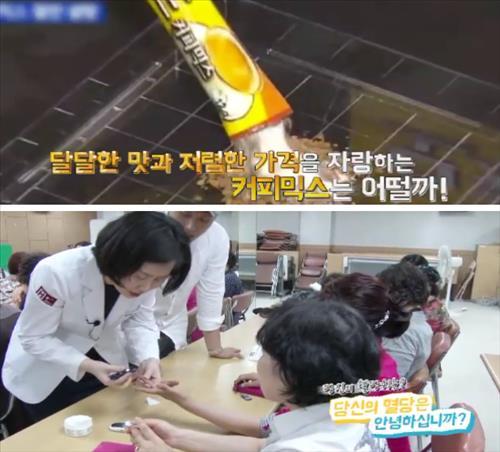 """KBS2 '건강혁명' """"커피믹스, 당뇨병 유발 가능성"""""""