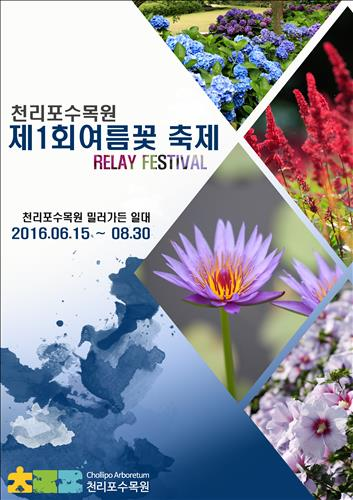 천리포수목원 '여름꽃 축제' 개최