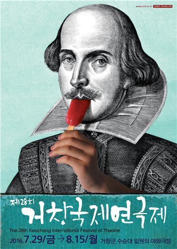 '인생의 빛 연극의 신화' 거창국제연극제 내달 29일 개막