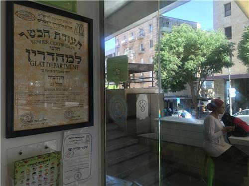 이스라엘 유대인 식사법 '코셔'…'할랄'과 닮은 듯 다른 듯