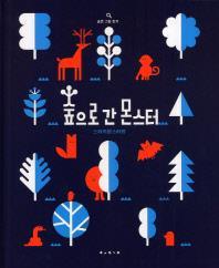 <아동신간> 숲으로 간 몬스터·네모·엘 데포