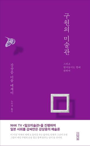 """""""저마다의 감동과 마주하기""""…강상중 신간 '구원의 미술관'"""