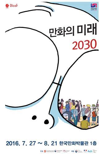 '만화의 미래 2030' 한-불 상호교류 공식사업 선정