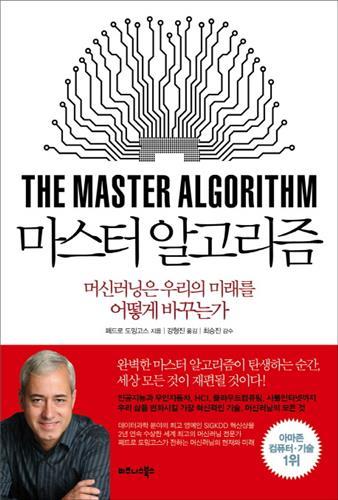 <신간 들춰보기> 마스터 알고리즘·셀프 혁명