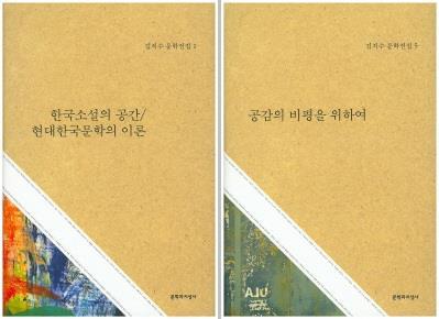 문학평론가 김치수 전집 '한국소설의 공간' 등 출간