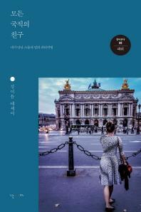 김이듬 시인이 파리에서 만난 친구들 이야기