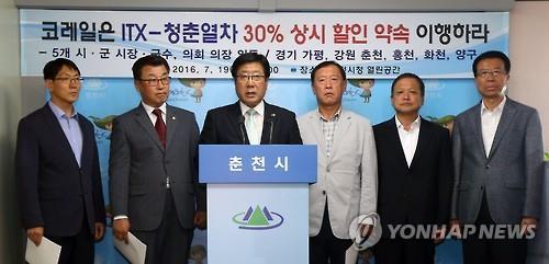 춘천시, 코레일 'ITX-청춘' 할인율 축소에 법적 대응(종합)