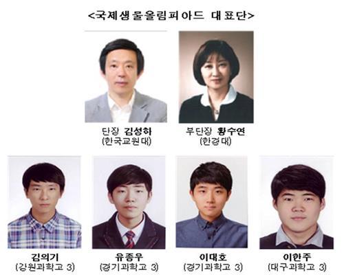 한국, 국제생물올림피아드 9위