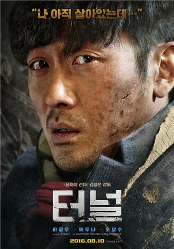 영화 '터널' 해외흥행 노린다…호주·북미 개봉