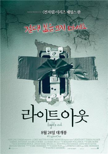 공포영화 '라이트 아웃' 박스오피스 '깜짝 2위'