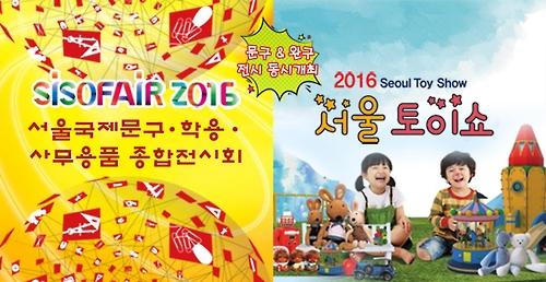 문구·완구 전시회, 10월 6∼9일 개최