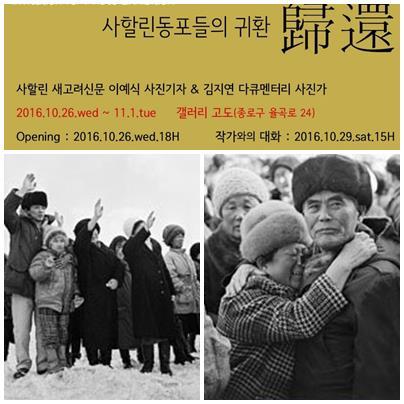 서울 종로서 '사할린 동포들의 귀환' 사진전