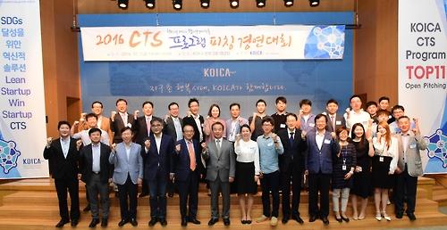 스타트업 개도국 진출 돕는 KOICA 프로그램 '본궤도'