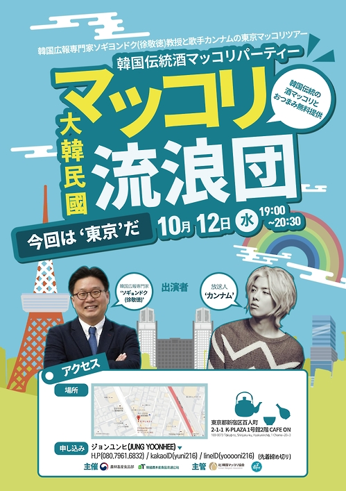 '사케의 나라' 일본 도쿄에 '막걸리 유랑단' 뜬다