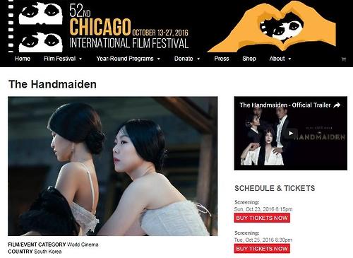 2016 시카고 국제 영화제에 한국 영화 3편 출품